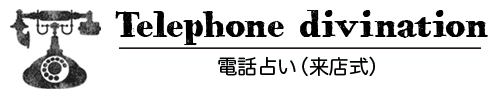 Telephone divination | 電話占い(来店式)