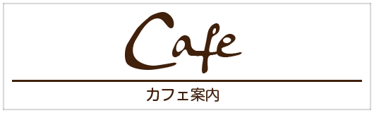 Cafe | カフェ案内